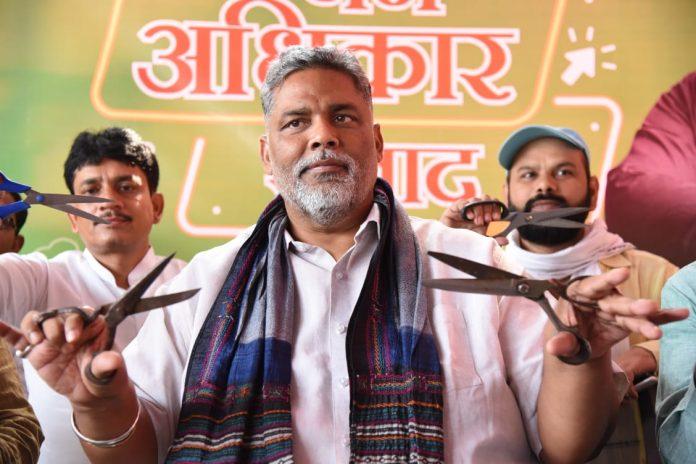 बिहार को बचाने के लिए लालू यादव आगे आएं: पप्पू यादव भाजपा को कैंची से देगी जवाब