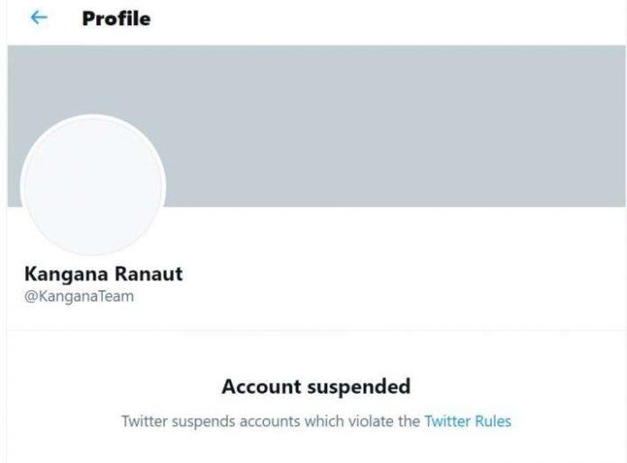 कंगना का ट्विटर अकाउंट निलंबित