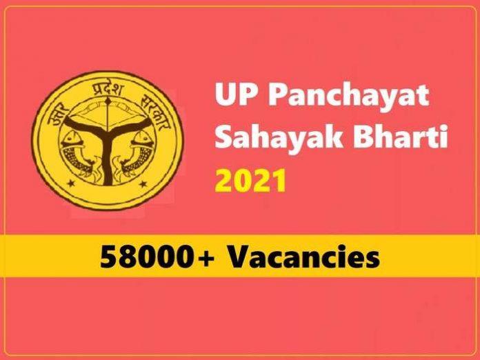 Gram Panchayat Sahayak Bharti